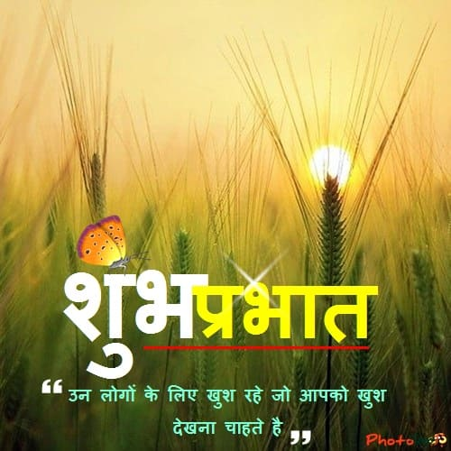 Good morning in Hindi images, सुप्रभात Quotes Pictures