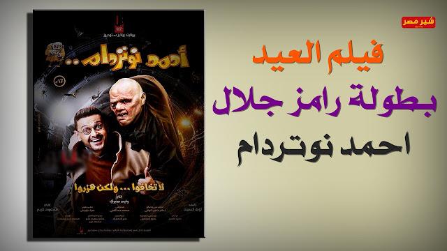 فيلم العيد أحمد نوتردام بطولة رامز جلال