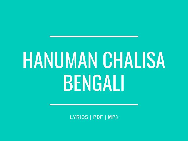 Hanuman Chalisa in Bengali,  Hanuman Chalisa in Bengali Lyrics