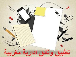 تطبيق وثائق ادارية مغربية