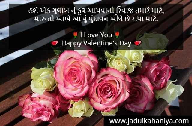 valentine day quotes in gujarati