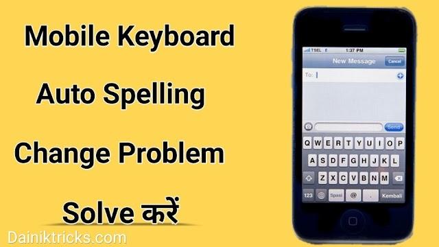 Mobile Keyboard Auto Spelling Change Problem Solve कैसे करे ?