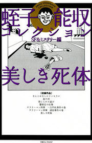 Ebisu Yoshikazu Collection SF & Mystery Hen - Utsukushiki Shitai Manga