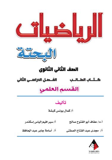 حمل جميع كتب الصف الثاني الثانوي رياضيات 2016 للترمين باللغات العربية والانجليزية والفرنسية + دليل المعلم