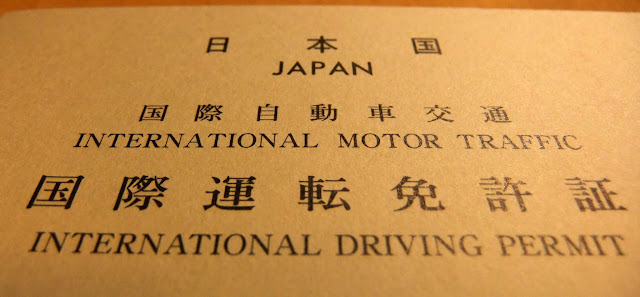 international-driving-permit 国際運転免許証