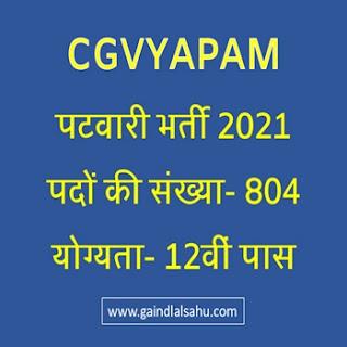 छत्तीसगढ़ व्यावसायिक परीक्षा मंडल Patwari परीक्षा 2021 CGVYAPAM भर्ती 2021 CGVYAPAM Patwari भर्ती 2021