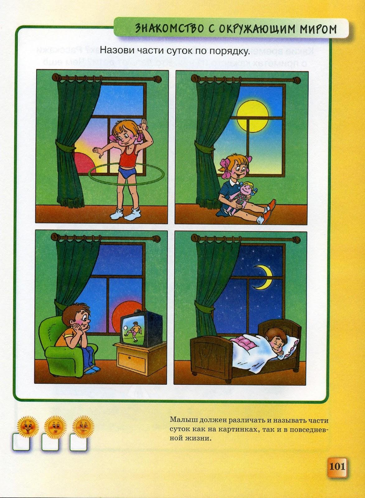 Картинки с деятельность детей в разное время суток