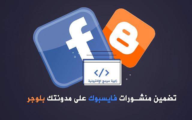 Facebook Embed