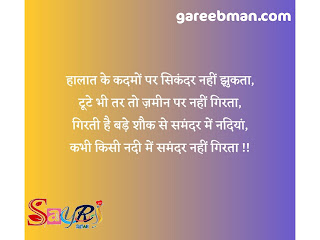Royal shayari in hindi image  hd
