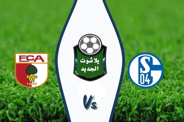 نتيجة مباراة شالكه وأوجسبورج اليوم 24 مايو 2020 الدوري الألماني