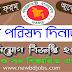 Zilla Porishod Dinajpur job circular 2019 । newbdjobs.com