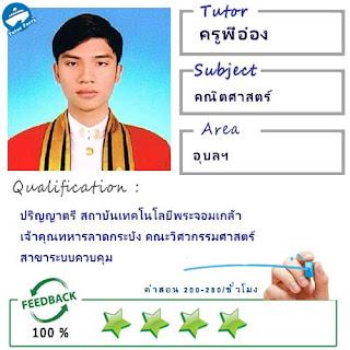 ครูพี่อ๋อง (ID : 13607) สอนวิชาคณิตศาสตร์ ที่อุบลราชธานี