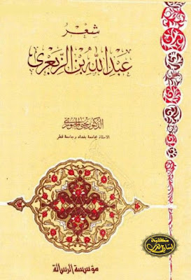 شعر عبد الله بن الزبعري - تحقيق يحيى الجبوري , pdf