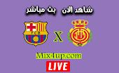 مشاهدة مباراة برشلونة وريال مايوركا بث مباشر اليوم بتاريخ 13-06-2020 في الدوري الاسباني
