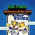 Add Friend โหลดฟรี!! สติกเกอร์ไลน์น่ารักยืนหนึ่ง จาก SMK