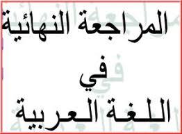 المراجعة النهائية فى اللغة العربية للصف الأول الثانوى ترم اول 2020