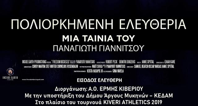 """Η ταινία """"ΠΟΛΙΟΡΚΗΜΕΝΗ ΕΛΕΥΘΕΡΙΑ"""" προβάλλεται στο Κιβέρι"""