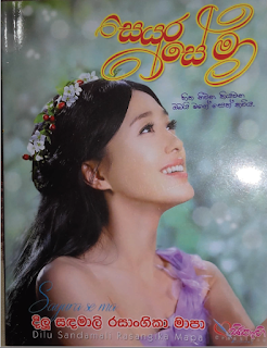 sayura se ma sinhala novel