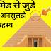 पिरामिड से जुडे कुछ अनसुलझे रहस्य। Facts about Pyramids...