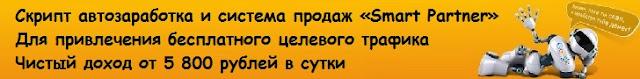 Smart Partner - Скрипт автозаработка и система продаж. Чистый доход от 5 800 рублей в сутки