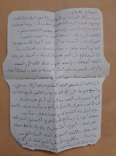 صورة رسالة العشق التي كتبتها التلميدة المغربية لأستادها في القسم
