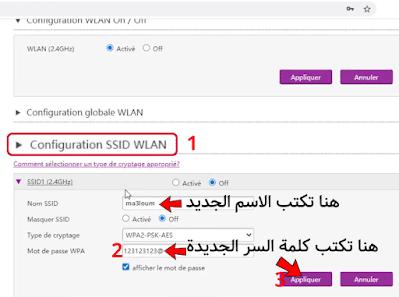 طريقة تغييركلمة سر ويفي adsl inwi بسهولة