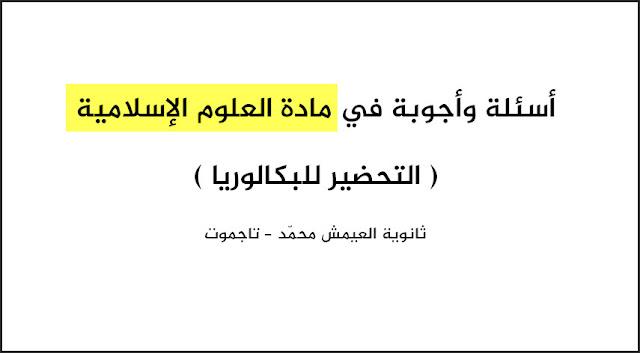 ثانوية العيمش محمد تاجموت