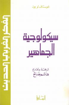 كتاب سيكولوجيا الجماهير للكاتب غوستاف لوبون,غوستاف لوبون