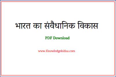 भारत का संवैधानिक विकास | PDF Download |