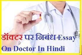 डॉक्टर पर निबंध Essay on Doctor in Hindi