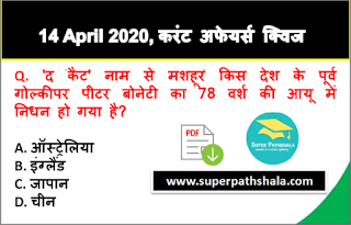 Daily Current Affairs Quiz in Hindi 14 April 2020