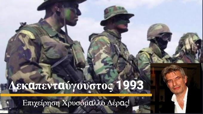 Όταν η Ελλάδα απεγκλώβιζε 2000 άμαχους και τώρα δεν μπόρεσε να σώσει 10 Αφγανούς
