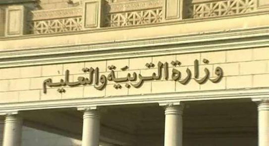 وظائف وزارة التربية والتعليم للعام 2021 / 2022