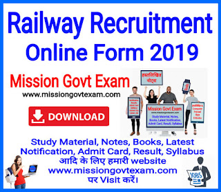 Railway bhrti 2019
