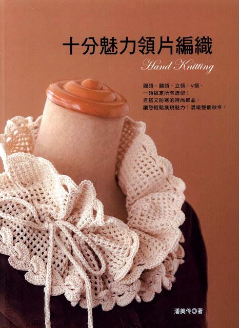 воротник Маркиза Hand Knitting 2013