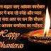 मां लक्ष्मी कृपा बनाए रखें आप पर Maa laxmi kripa banaye rakhen aap par - Dhanteras SMS