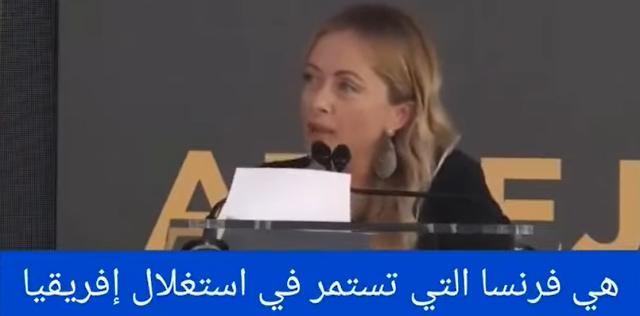 فيديو : سياسية إيطالية تشتم ماكرون و تمسح بكرامة فرنسا الأرض