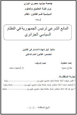 مذكرة ماستر : المانع الشرعي لرئيس الجمهورية في النظام السياسي الجزائري PDF