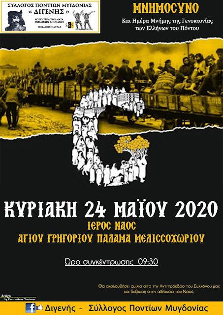 """Εκδήλωση μνήμης για τη Γενοκτονία από τον """"Διγενή"""" Μυγδονίας"""