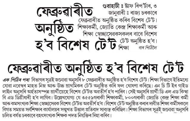 Assam Special TET 2020 : Special TET For SSA Contractual Employees To Be Held Shortly