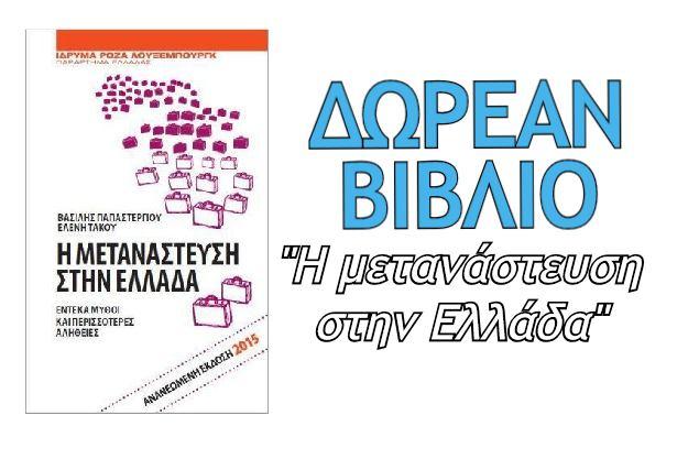 [Δωρεάν Βιβλίο]: «Η μετανάστευση στην Ελλάδα» έντεκα μύθοι και περισσότερες αλήθειες