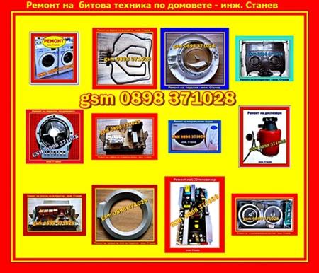 Сервиз за електроуреди, Ремонт на битова техника, Ремонт на съклокерамични плотове, Ремонт на перални, Ремонт на аспиратори, Ремонт на микровълнови, Ремонт на скари,Ремонт на преси за коса,Ремонт на сокоизстисквачки,
