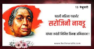 sarojini naidu information in marathi