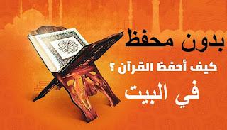 كيف أحفظ القرآن في البيت