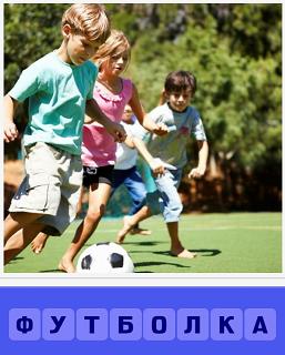 еще 460 слов дети на поле в футболках играют 1 уровень
