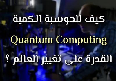 الحوسبة الكمية Quantum Computing