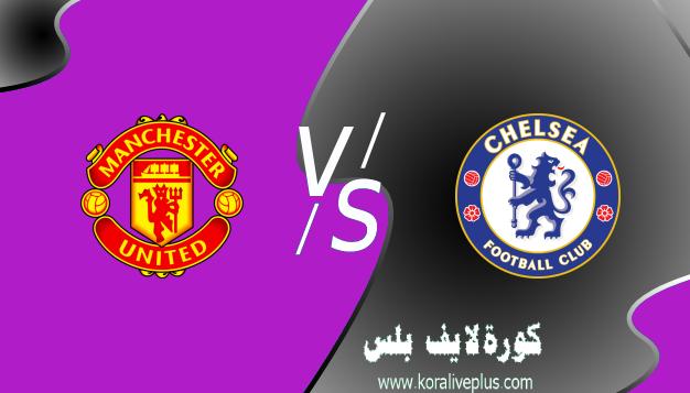 مشاهدة مباراة تشيلسي ومانشستر يونايتد بث مباشر اليوم 28-02-2021 في الدوري الانجليزي