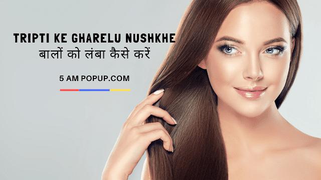 Tripti Ke Gharelu Nushkhe- बालों को लंबा कैसे करें?