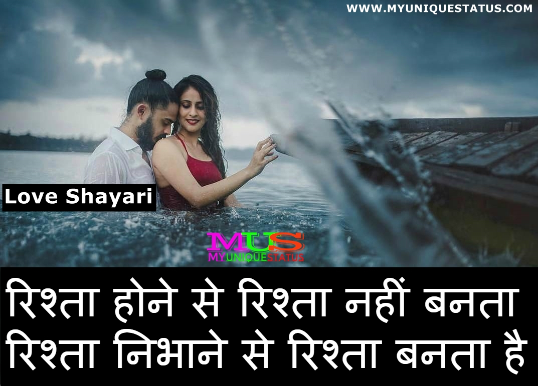 Beautiful Hindi Love Photo Shayari For Lover And Couples Mus My