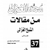 تحميل كتاب من مقالات الشيخ الغزالي الجزء الثاني pdf